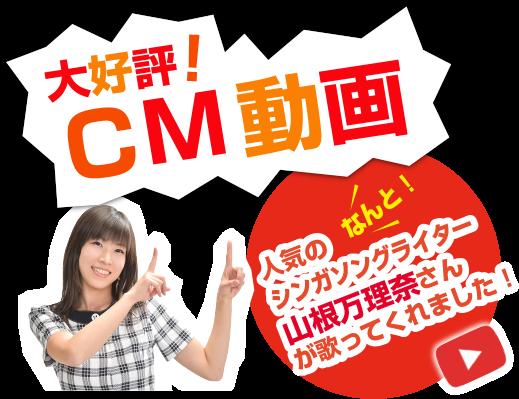 大好評!CM動画。人気のシンガーソングライター山根万理奈さんが歌ってくれました!